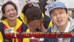 """""""선영이가 방귀 뀌었다고"""" 김광규, 발끈하며 밝히는 고백 사건의 진실"""