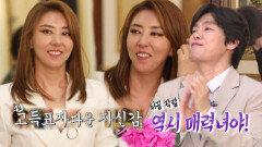 김완선, 최성국 질투나게 한 최고 인기女 등극