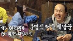 '잘못된 만남' 김광규, 강수지와 어색한 사이 된 이유