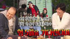 '지키지 못한 약속' 김광규, 최성국이 꺼낸 과거 이야기에 민망!