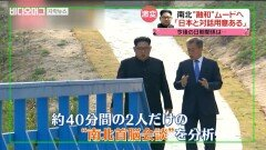 日 방송, 입 모양으로 '벤치 회담' 분석…대화내용 추측