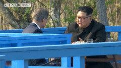 각본에 없던 '벤치 회담'…'북미 관련' 金 묻고, 文 대답