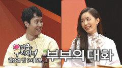[3월 7일 예고] 김유미♡정우, 예측불허 부부의 거침없는 폭로전!