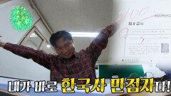 '한국사 시험' 김희철, 임원희 한국사 시험 만점에 축하☆