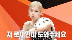 [3월 14일 예고] 로제, 범접할 수 없는 개인기 폭발♥