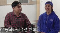 '꼴찌들의 반란' 김희철, 임원희 재수생 소식에 충격