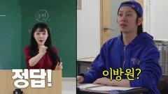 '불타는 학구열' 김희철, 드라마로 배운 한국사 지식 방출