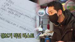 '군셰프' 박군, 특전사 작전 수행하는듯 시장 정찰