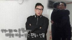 '군탑방 집들이' 이상민, 박군 큰 힘이 돼준 따듯한 팬들