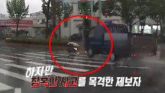 큰 인명사고까지 발생하는 위험한 '교차로 사고!'