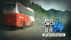 [7월 3일 예고] 도로 위 정차의 불시착!