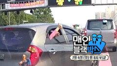 [7월 4일 예고] 도로 위 웃음유발자!