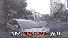 분노를 참지 못하고 사람을 쳐버린 운전자!