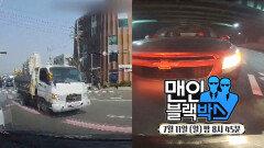 [7월 11일 예고] 운전자의 착각! 누구의 잘못인가!