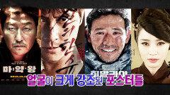 '단 한 장의 예술' 영화 포스터의 비밀!