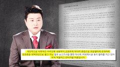 '끊이지 않는 논란' 김호중, 이번에는 불법 도박 논란!
