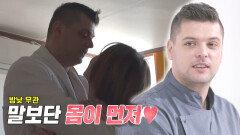 [3월 1일 예고] '훈남 셰프' 미카엘, 화끈한 신혼에 스튜디오 후끈♨