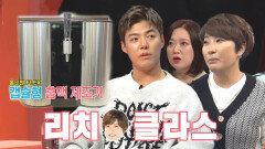 '리치언니' 박세리, 이상화♥강남 부부에 통큰 선물☆