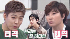 """""""헨리가 훨씬 잘해"""" 박세리, 강남 향한 친남매급 디스 발사↗"""