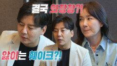 [6월 21일 예고] 손지창♥오연수, 몰랐던 원앙부부의 현실?!