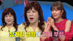 노사연, 김성은 장거리 결혼 생활에 부러움 가득!