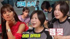 김성은, 셋째 임신하고 걱정한 엄마에 울컥