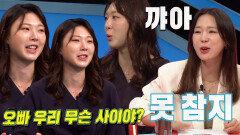 '배구 국대' 양효진, 소개팅 후 남편에게 강속구 고백 썰!