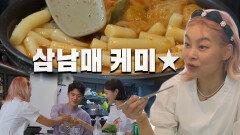 홍성기, 이현이×송해나를 위한 정성 가득한 '떡볶이' 요리