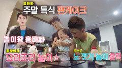 '육아왕' 홍성기, 서서브로 주말 아침 팬케이크 만들기!