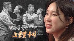 이지혜×문재완, 50년 시간을 달려 황혼 사진 촬영!