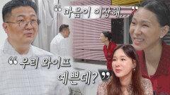 """""""마음이 이상해"""" 이지혜, 문재완과 90세 모습하고 감동의 눈물"""