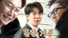 '예상치 못한 사부' 이승기, 탁재훈·이상민 등장에 혼란