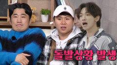 [3월 14일 예고] '방송 중단 위기 '실패스티벌 이대로 실패?!