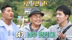 집사부 멤버들, 천국 같은 사부 울릉도 집에 감탄!