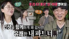 '유쾌한 내 파트너' 김은희, 장항준 존재 진지하게 표현 후 쑥스