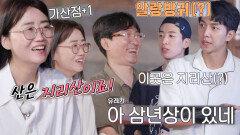 이승기, 김은희 관심 위해 귀여운 알랑방귀