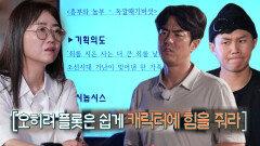 """""""캐릭터에 힘을 줘라"""" 김은희, 양세형×전석호에 당근과 채찍!"""