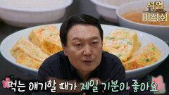 """""""밥 먹고 하자!"""" 음식에 진심인 윤석열의 남다른 '밥심론'"""