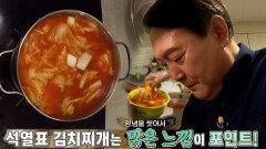 '윤식당 오픈' 윤석열, 김치찌개 레시피 꿀팁 공개!