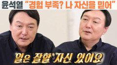 """""""일에는 자신 있다"""" 윤석열, 정치 경험 부족 우려에 소신 발언!"""