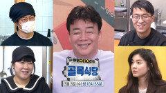 [3월 3일 예고] 쌀국수 좋아하는 이선빈의 등장!