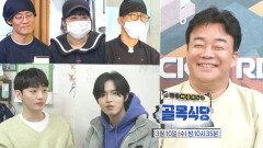 [3월 10일 예고] 환골탈태한 덮밥집 첫 장사 데뷔 전!