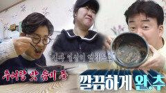추어탕 집 사장, 추어탕 못 먹는 김성주 '완추'에 울컥