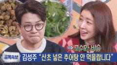 """""""산초 맛 때문"""" 김성주, 20년 동안 추어탕 안 먹은 이유!"""
