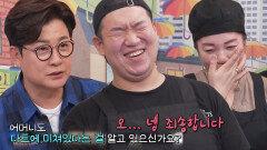 김성주, 다트에 빠진 사장님 아들에 답답