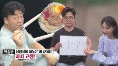 백종원, 모녀김밥집 묵은지 소고기 김밥 혹평!
