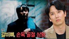 '열혈 배우' 김남길, 부상 속 불타는 투혼!
