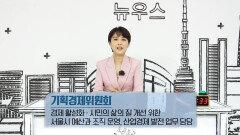 경제 활성화 위해 힘쓰는 '기획경제위원회'