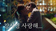 """[심장 폭격] """"잊을 수 없었어요"""" 이세영, 지성에 뜨거운 고백♥"""