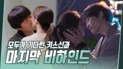 [메이킹] 모두가 기다린 지성♥이세영의 달달한 키스신부터 마지막 촬영 현장까지!